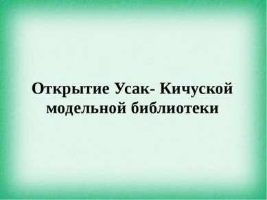Открытие Усак- Кичуской модельной библиотеки