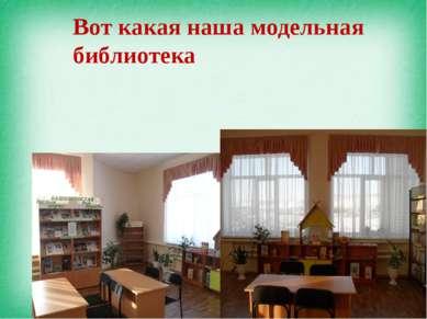 Вот какая наша модельная библиотека