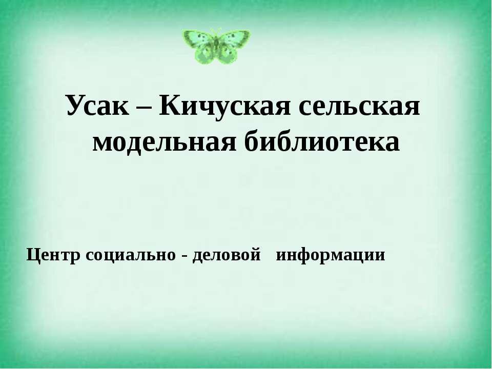 Усак – Кичуская сельская модельная библиотека Центр социально - деловой инфор...