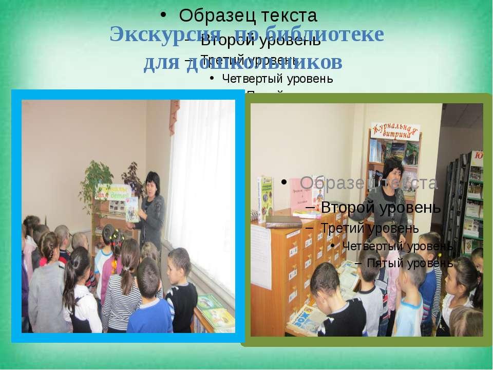 Экскурсия по библиотеке для дошкольников