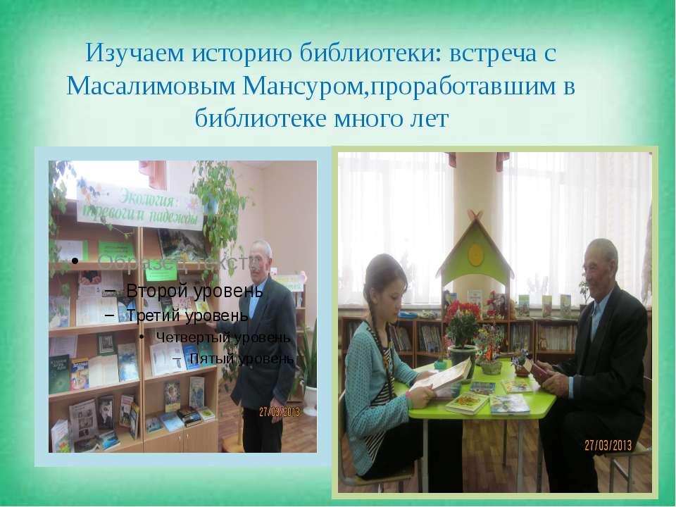 Изучаем историю библиотеки: встреча с Масалимовым Мансуром,проработавшим в би...