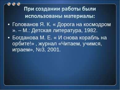 Голованов Я. К. « Дорога на космодром ». – М.: Детская литература, 1982. Богд...
