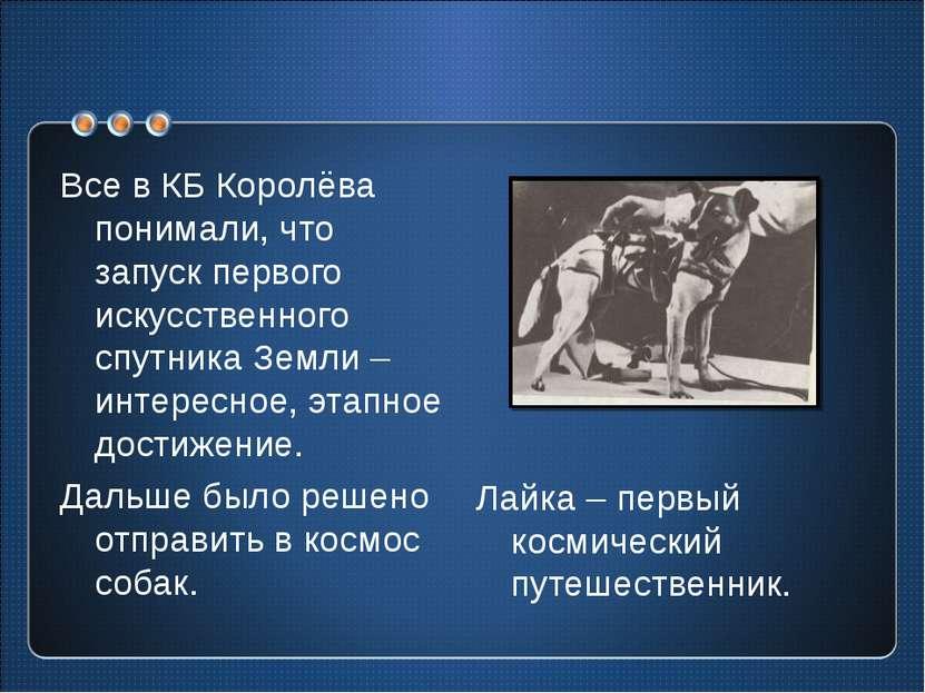 Все в КБ Королёва понимали, что запуск первого искусственного спутника Земли ...