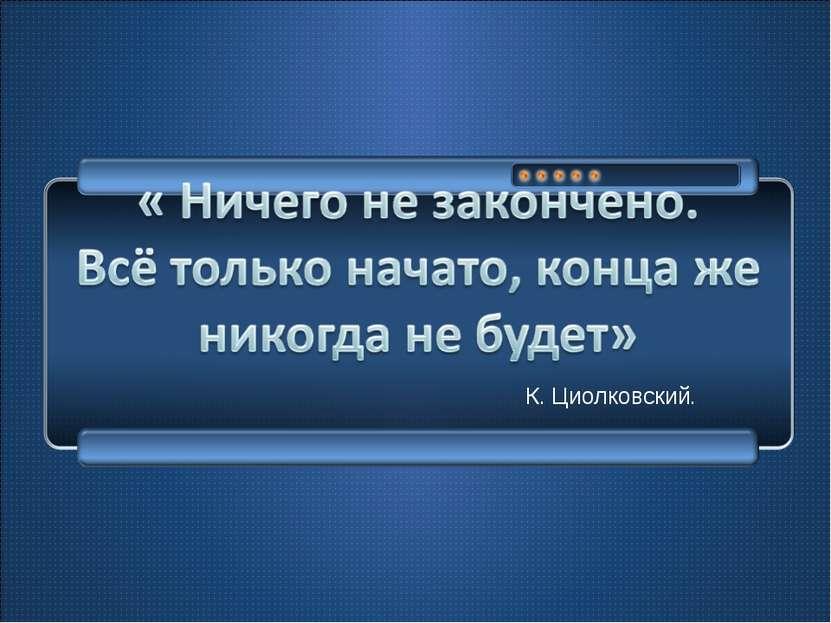 К. Циолковский.