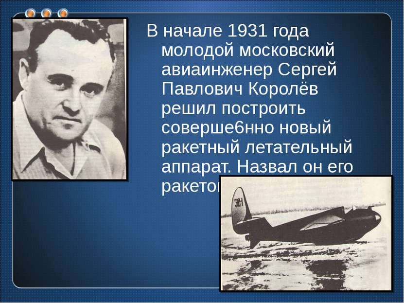 В начале 1931 года молодой московский авиаинженер Сергей Павлович Королёв реш...