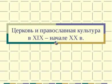 Церковь и православная культура в XIX – начале XX в.
