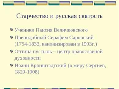 Старчество и русская святость Ученики Паисия Величковского Преподобный Серафи...