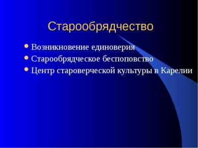 Старообрядчество Возникновение единоверия Старообрядческое беспоповство Центр...