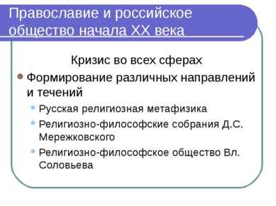 Православие и российское общество начала ХХ века Кризис во всех сферах Формир...