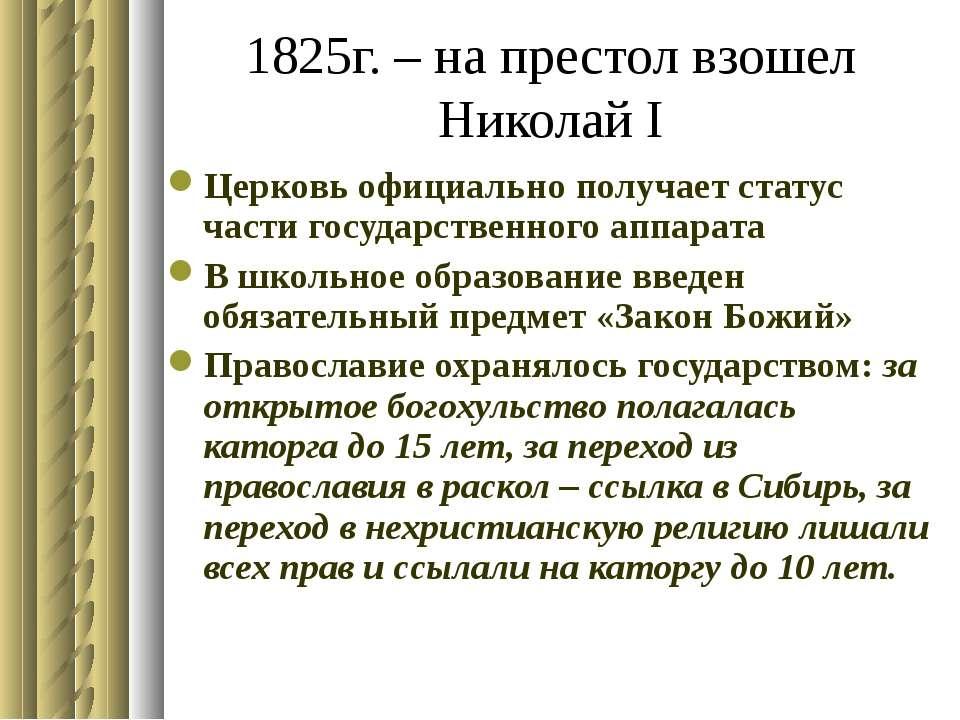 1825г. – на престол взошел Николай I Церковь официально получает статус части...