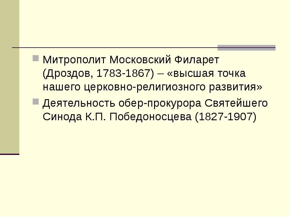 Митрополит Московский Филарет (Дроздов, 1783-1867) – «высшая точка нашего цер...