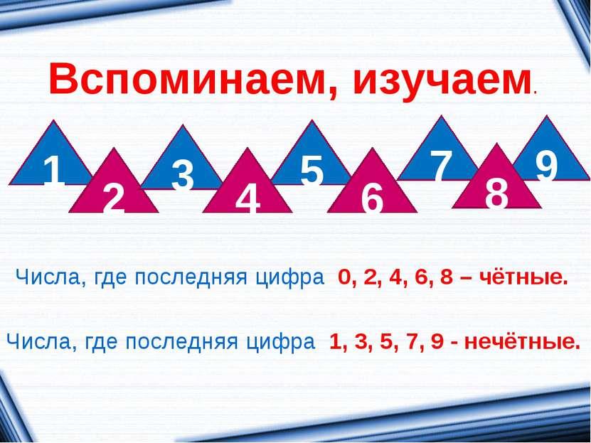 Вспоминаем, изучаем. 1 2 5 3 6 4 7 9 8 Числа, где последняя цифра 0, 2, 4, 6,...