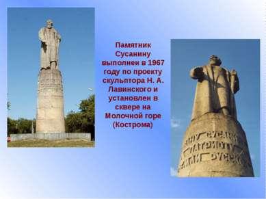 Памятник Сусанину выполнен в 1967 году по проекту скульптора Н. А. Лавинского...