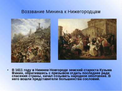 Воззвание Минина к Нижегородцам В 1611 году в Нижнем Новгороде земский старос...