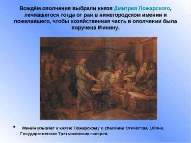 Вождём ополчения выбрали князя Дмитрия Пожарского, лечившегося тогда от ран в...