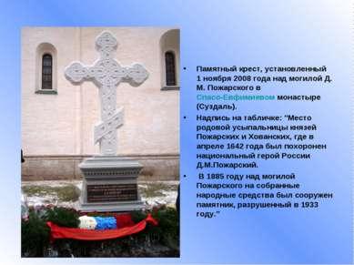 Памятный крест, установленный 1 ноября 2008 года над могилой Д. М. Пожарского...