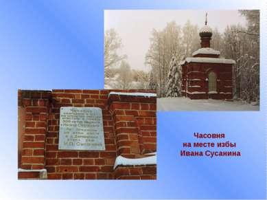Часовня на месте избы Ивана Сусанина