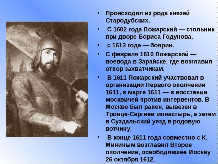 Происходил из рода князей Стародубских. С 1602 года Пожарский — стольник при ...