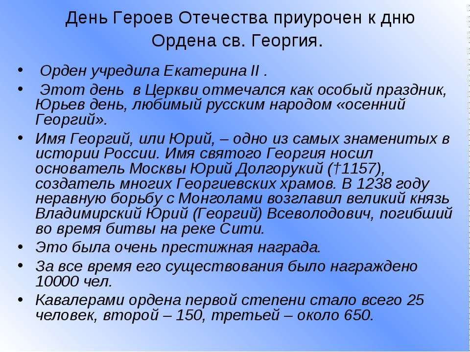 День Героев Отечества приурочен к дню Ордена св. Георгия. Орден учредила Екат...