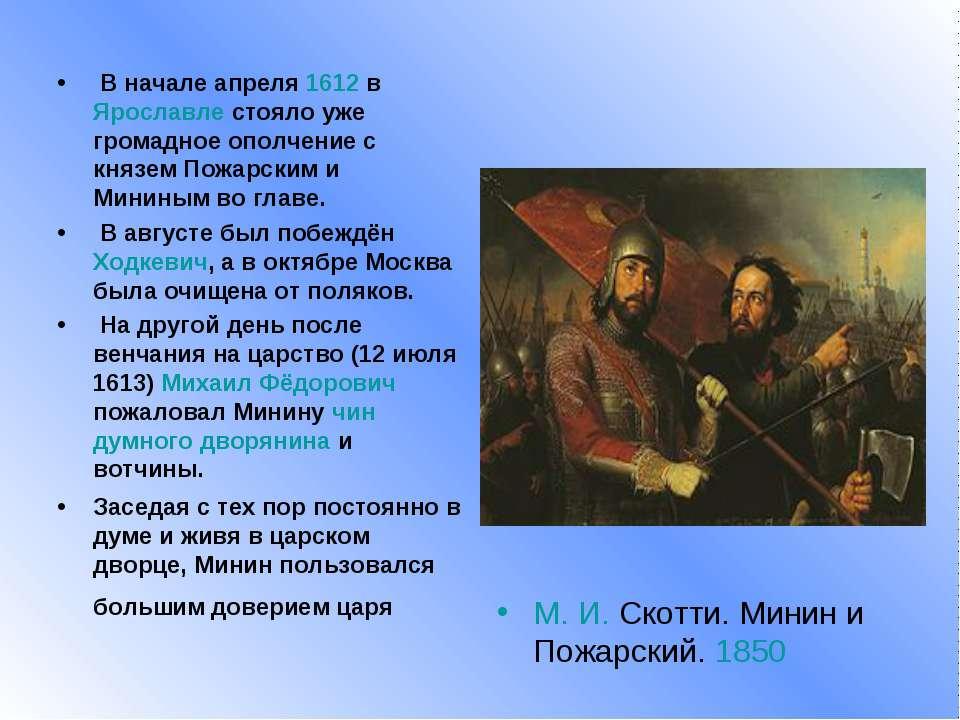 В начале апреля 1612 в Ярославле стояло уже громадное ополчение с князем Пожа...