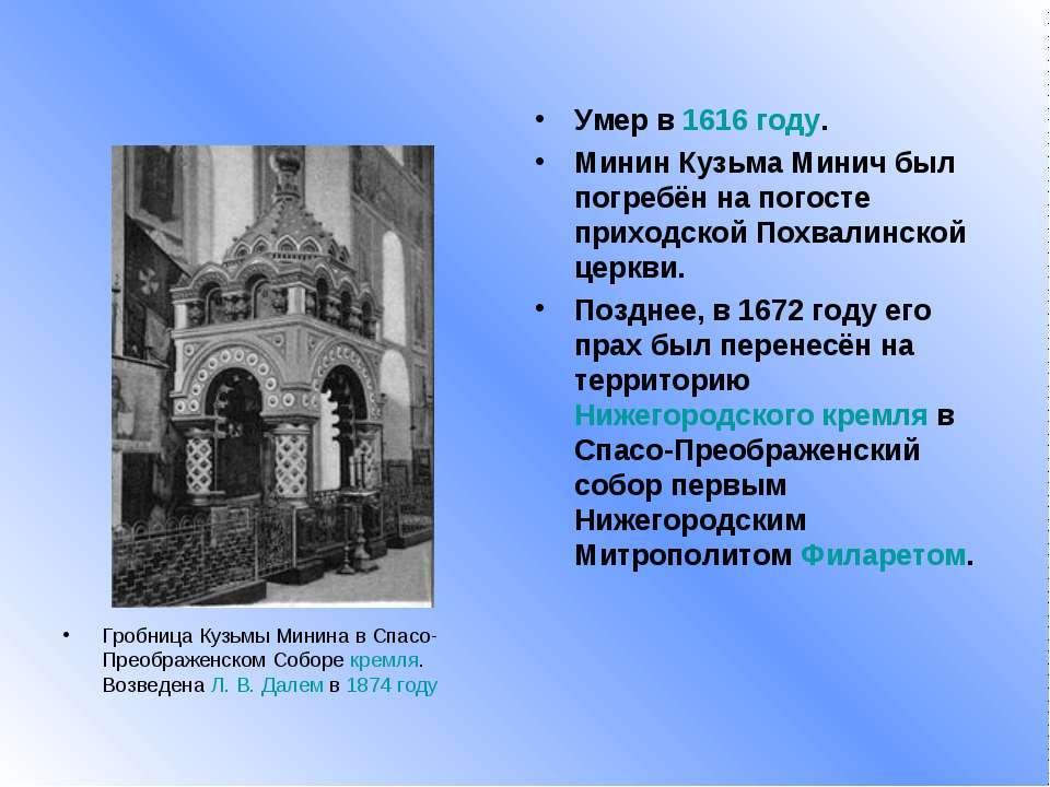 Гробница Кузьмы Минина в Спасо-Преображенском Соборе кремля. Возведена Л.В....