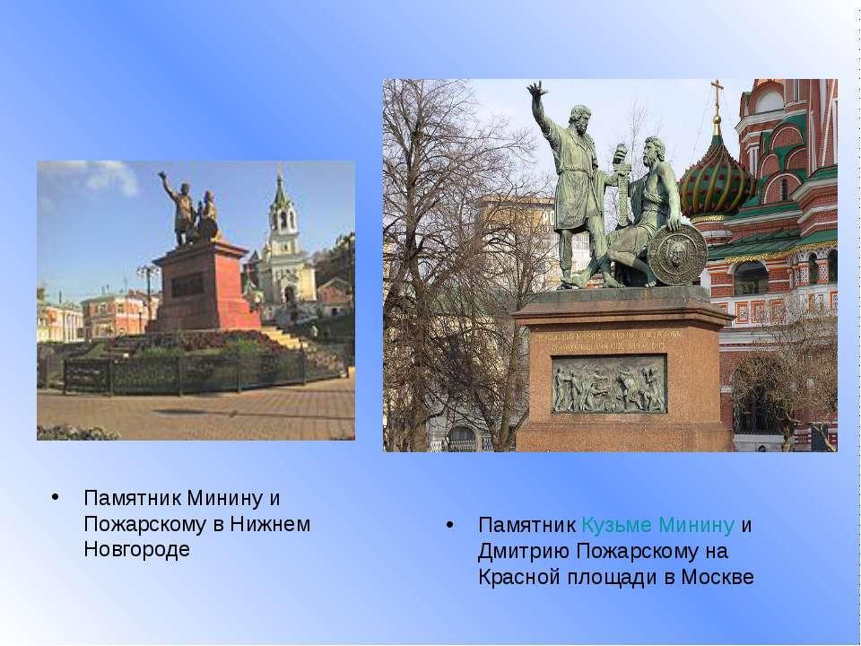 Памятник Минину и Пожарскому в Нижнем Новгороде Памятник Кузьме Минину и Дмит...