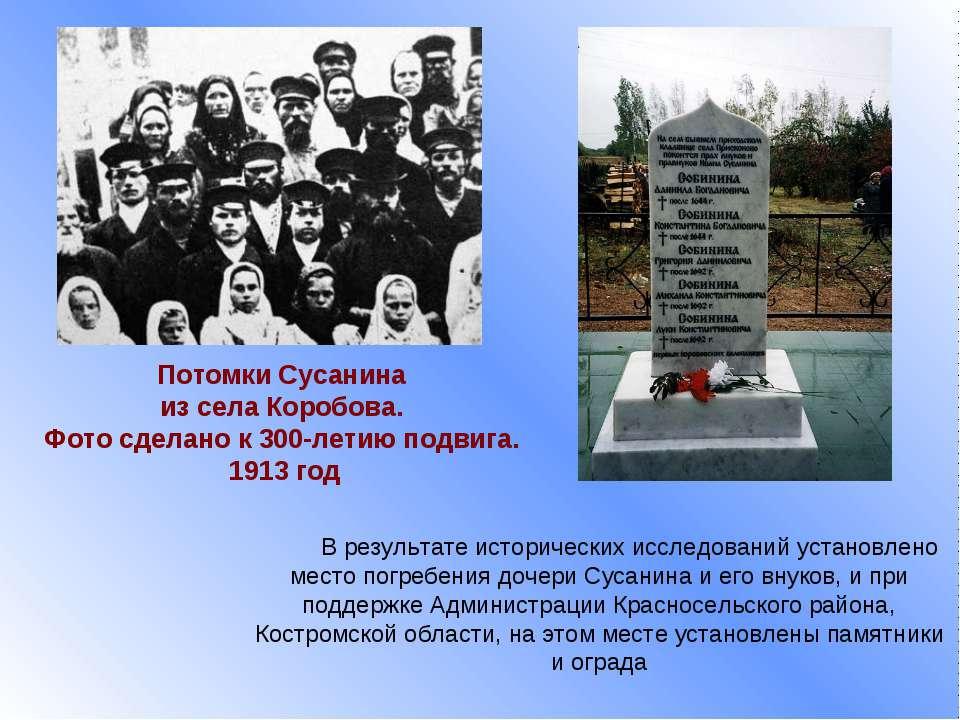 Потомки Сусанина из села Коробова. Фото сделано к 300-летию подвига. 1913 год...