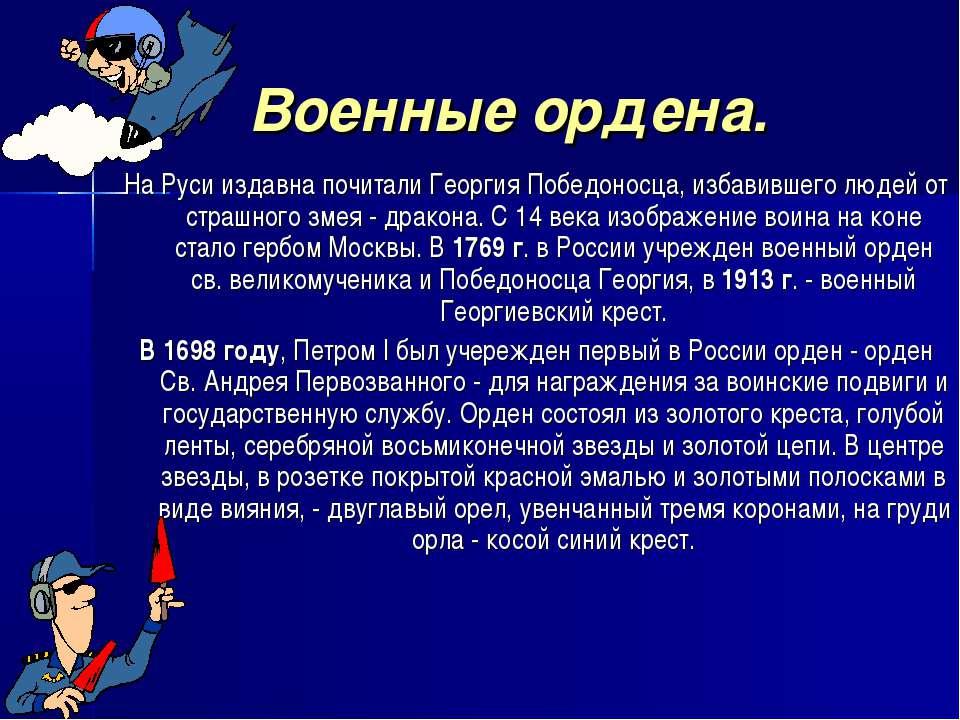 Военные ордена. На Руси издавна почитали Георгия Победоносца, избавившего люд...