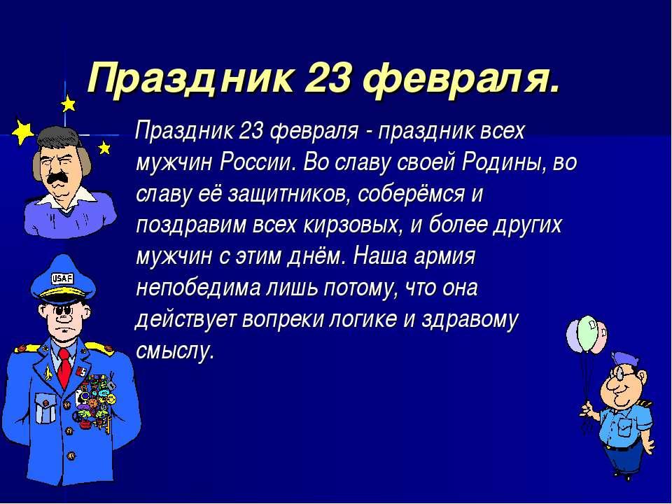 Праздник 23 февраля. Праздник 23 февраля - праздник всех мужчин России. Во сл...