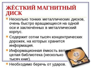 ЖЁСТКИЙ МАГНИТНЫЙ ДИСК Несколько тонких металлических дисков, очень быстро вр...