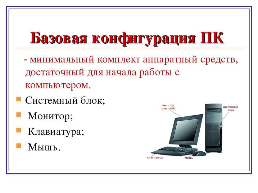 Базовая конфигурация ПК - минимальный комплект аппаратный средств, достаточны...