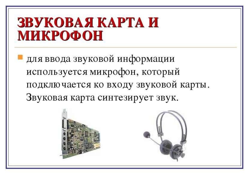 ЗВУКОВАЯ КАРТА И МИКРОФОН для ввода звуковой информации используется микрофон...