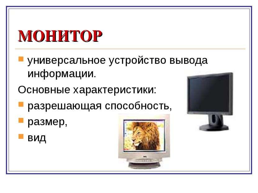МОНИТОР универсальное устройство вывода информации. Основные характеристики: ...
