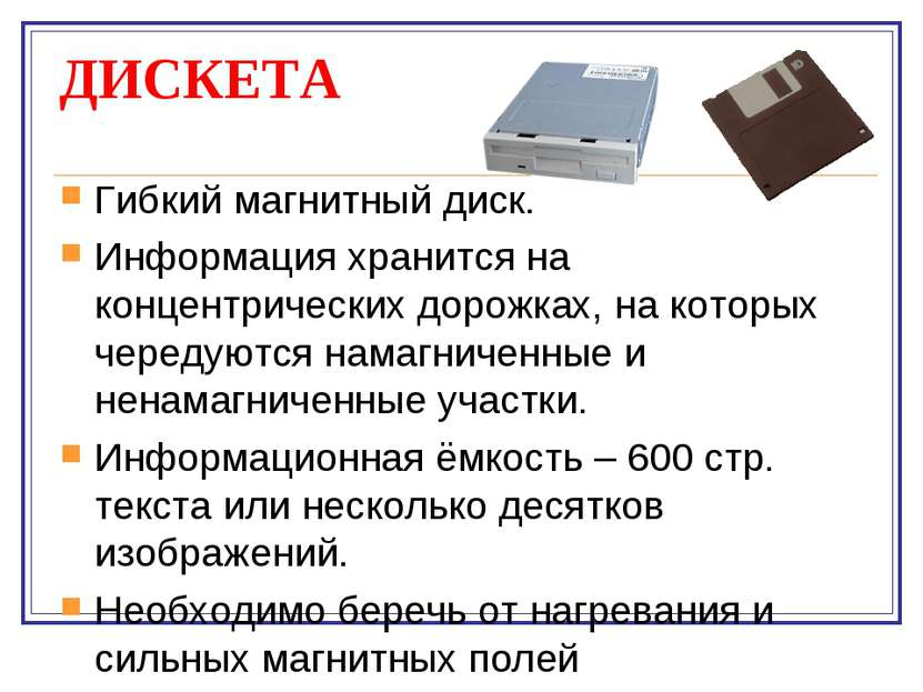 ДИСКЕТА Гибкий магнитный диск. Информация хранится на концентрических дорожка...