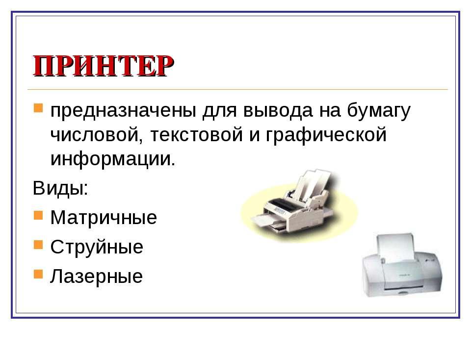 ПРИНТЕР предназначены для вывода на бумагу числовой, текстовой и графической ...
