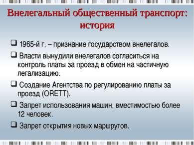 Внелегальный общественный транспорт: история 1965-й г. – признание государств...