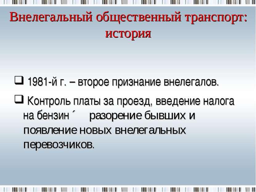 Внелегальный общественный транспорт: история 1981-й г. – второе признание вне...