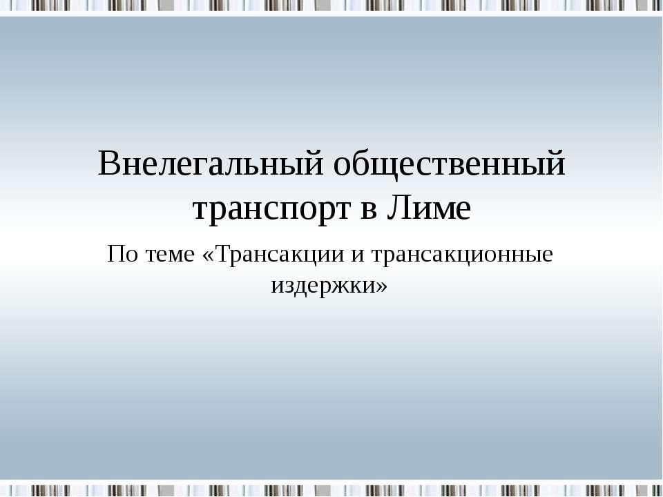 Внелегальный общественный транспорт в Лиме По теме «Трансакции и трансакционн...