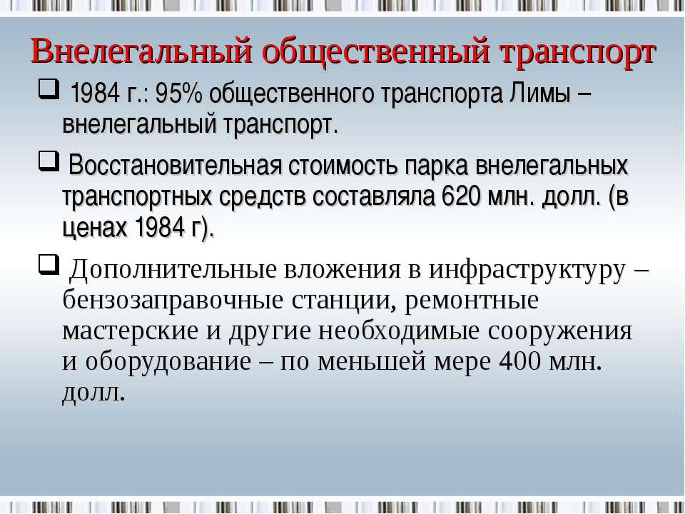 Внелегальный общественный транспорт 1984 г.: 95% общественного транспорта Лим...