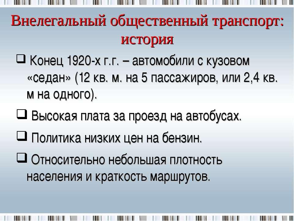 Внелегальный общественный транспорт: история Конец 1920-х г.г. – автомобили с...