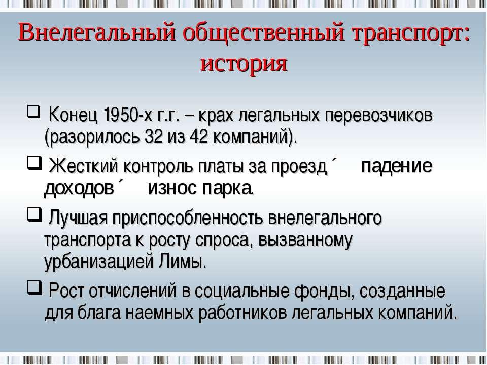 Внелегальный общественный транспорт: история Конец 1950-х г.г. – крах легальн...