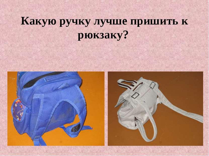 Какую ручку лучше пришить к рюкзаку?