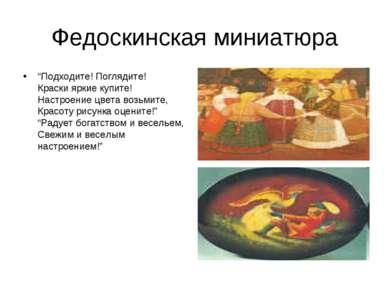 "Федоскинская миниатюра ""Подходите! Поглядите! Краски яркие купите! Настроение..."