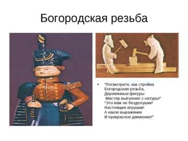 """Богородская резьба """"Посмотрите, как стройна Богородская резьба, Деревянные фи..."""