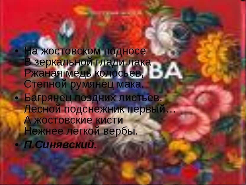 На жостовском подносе В зеркальной глади лака Ржаная медь колосьев, Степной р...