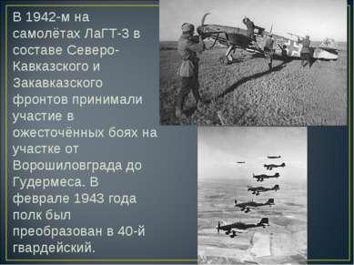 В 1942-м на самолётах ЛаГТ-3 в составе Северо-Кавказского и Закавказского фро...