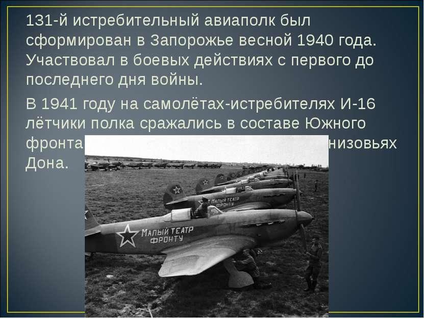 131-й истребительный авиаполк был сформирован в Запорожье весной 1940 года. У...