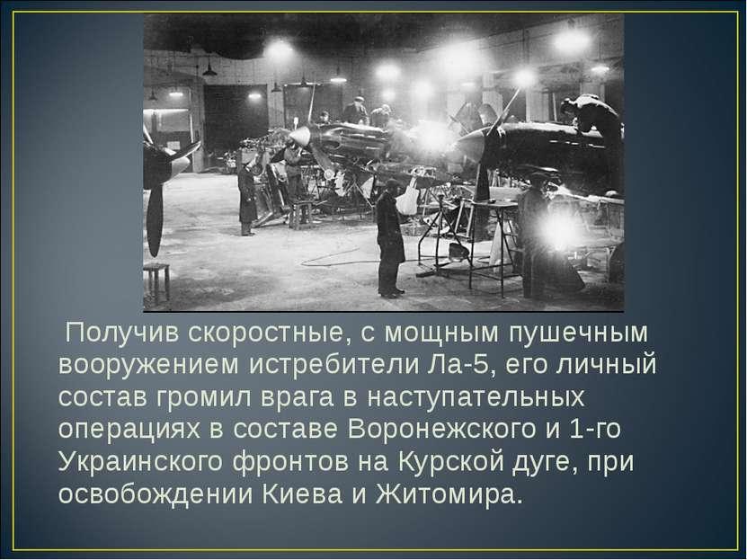 Получив скоростные, с мощным пушечным вооружением истребители Ла-5, его личны...
