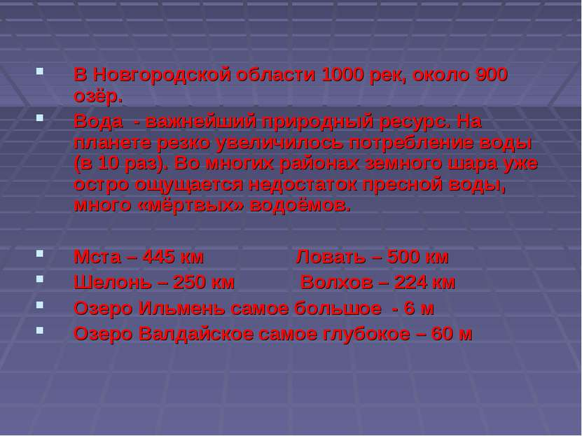 В Новгородской области 1000 рек, около 900 озёр. Вода - важнейший природный р...