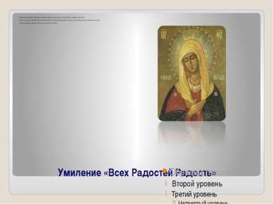 Умиление «Всех Радостей Радость» Икона Божией Матери «Умиление» Серафимо-Диве...